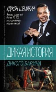 «Дикая история дикого барина (сборник)» Джон Шемякин