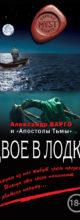 «Двое в лодке (сборник)» Александр Варго