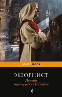 «Экзорцист. Лучшие мистические рассказы»