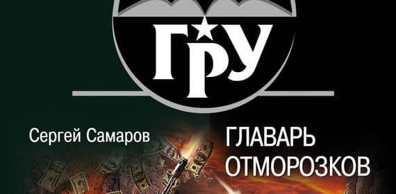 «Главарь отморозков» Сергей Самаров