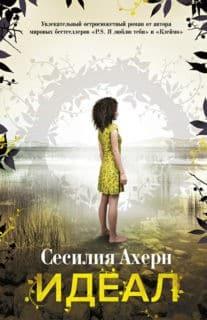 «Идеал» Сесилия Ахерн