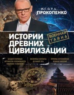 «Истории древних цивилизаций» Игорь Прокопенко