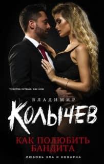 «Как полюбить бандита» Владимир Колычев