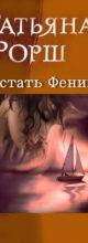 «Как стать Фениксом» Татьяна Форш