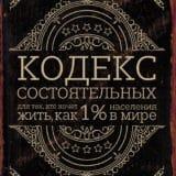 «Кодекс состоятельных. Живи, как 1% населения в мире» Пол Салливан