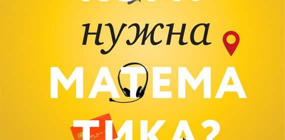 «Кому нужна математика? Понятная книга о том, как устроен цифровой мир» Андрей Райгородский, Нелли Литвак