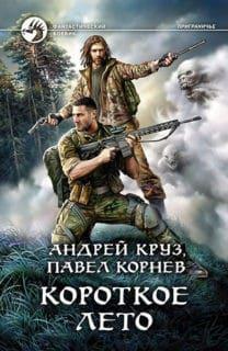«Короткое лето» Павел Корнев, Андрей Круз