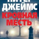 «Кровная месть» Питер Джеймс