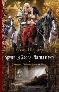 «Крупицы Хаоса. Магия и меч» Ольга Шермер