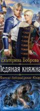 «Ледяная княжна» Екатерина Боброва