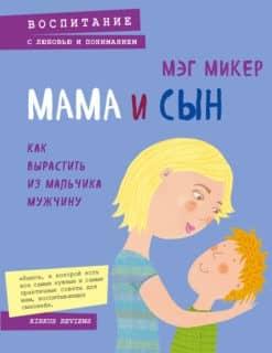 «Мама и сын. Как вырастить из мальчика мужчину» Мэг Микер