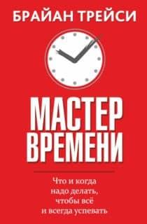 «Мастер времени» Брайан Трейси