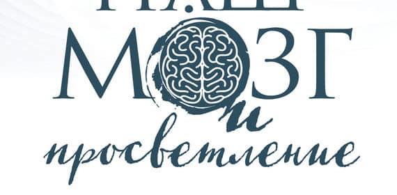 «Наш мозг и просветление. Нейробиология самопознания и совершенства» Марк Уолдман, Эндрю Ньюберг