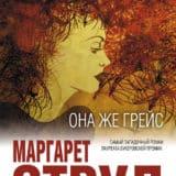 «Она же Грейс» Маргарет Этвуд