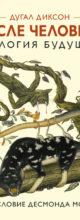 «После человека. Зоология будущего» Дугал Диксон