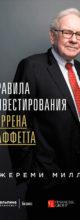 «Правила инвестирования Уоррена Баффетта» Джереми Миллер