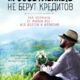 «Просветленные не берут кредитов» Олег Гор