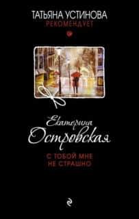 «С тобой мне не страшно» Екатерина Островская