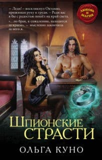 «Шпионские страсти» Ольга Куно