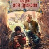 «Седло для дракона» Дмитрий Емец