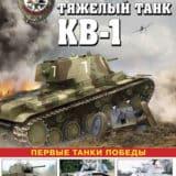 «Советский тяжелый танк КВ-1. Первые танки Победы» Максим Коломиец