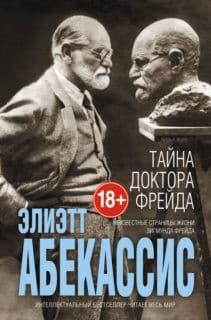 «Тайна доктора Фрейда» Элиэтт Абекассис
