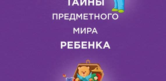 «Тайны предметного мира ребенка. О чем молчат ваши дети» Ольга Маховская