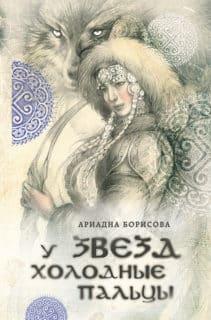 «У звезд холодные пальцы» Ариадна Борисова