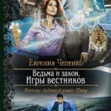 «Ведьма и закон. Игры вестников» Евгения Чепенко