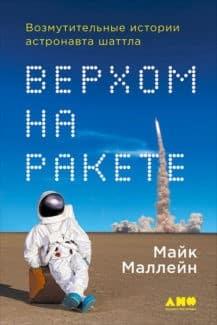«Верхом на ракете. Возмутительные истории астронавта шаттла» Литагент Альпина, Майк Маллейн