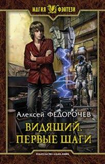 «Видящий. Первые шаги» Алексей Федорочев