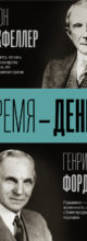 «Время – деньги» Джон Дэвисон Рокфеллер, Генри Форд