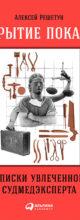 «Вскрытие покажет: Записки увлеченного судмедэксперта» Алексей Решетун