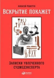 «Вскрытие покажет» Алексей Решетун