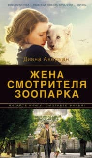 https://books2you.ru/wp-content/uploads/2017/05/ZHena-smotritelya-zooparka-Diana-Akerman.jpg