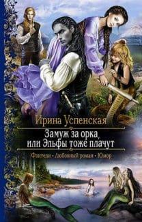 «Замуж за орка, или Эльфы тоже плачут» Ирина Успенская