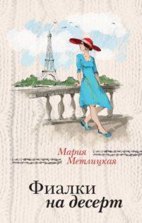 «Фиалки на десерт (сборник)» Мария Метлицкая