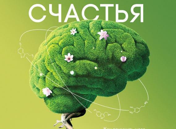 «Гормоны счастья. Как приучить мозг вырабатывать серотонин, дофамин, эндорфин и окситоцин» Лоретта Бройнинг