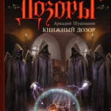 «Книжный Дозор» Аркадий Шушпанов