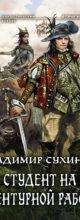 «Студент на агентурной работе» Владимир Сухинин