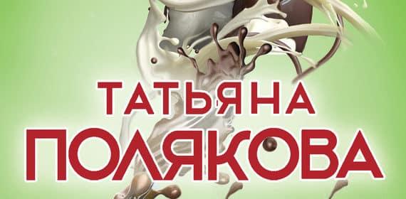 «Знак предсказателя» Татьяна Полякова