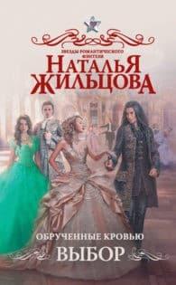 «Обрученные кровью. Выбор» Наталья Жильцова