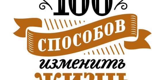 «100 способов изменить жизнь. Часть 1» Лариса Парфентьева
