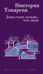 «Дома стоят дольше, чем люди (сборник)» Виктория Токарева