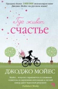 «Где живет счастье» Джоджо Мойес