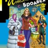 «Инкогнито с Бродвея» Дарья Донцова