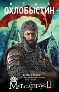 «Магнификус II» Иван Охлобыстин