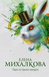 «Пирог из горького миндаля» Елена Михалкова