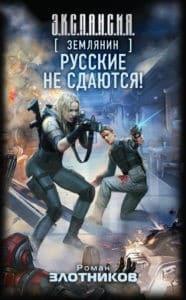 «Русские не сдаются!» Роман Злотников