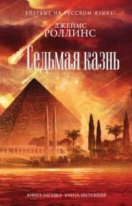 «Седьмая казнь» Джеймс Роллинс